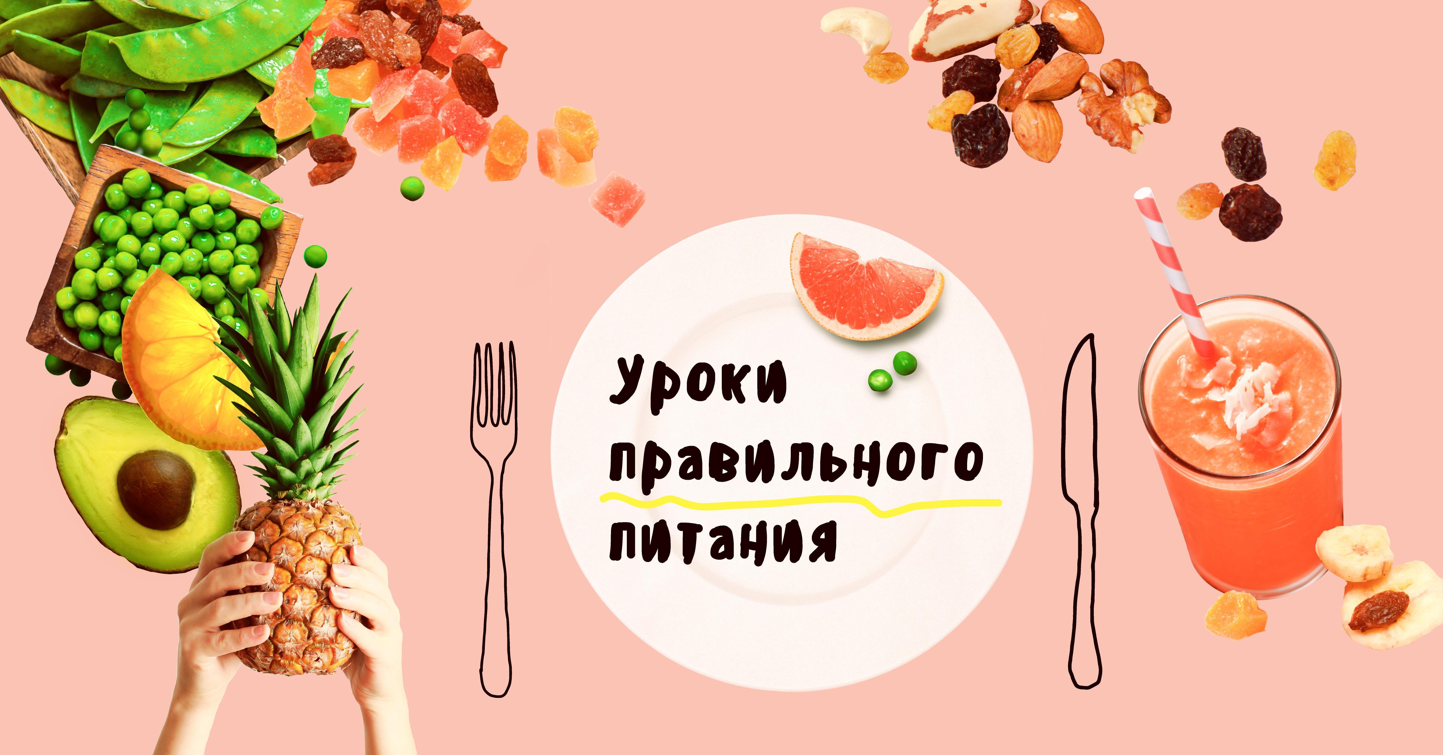 Уроки питания от Лины Вертагус. Практический курс