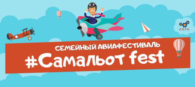 Самальот_фест