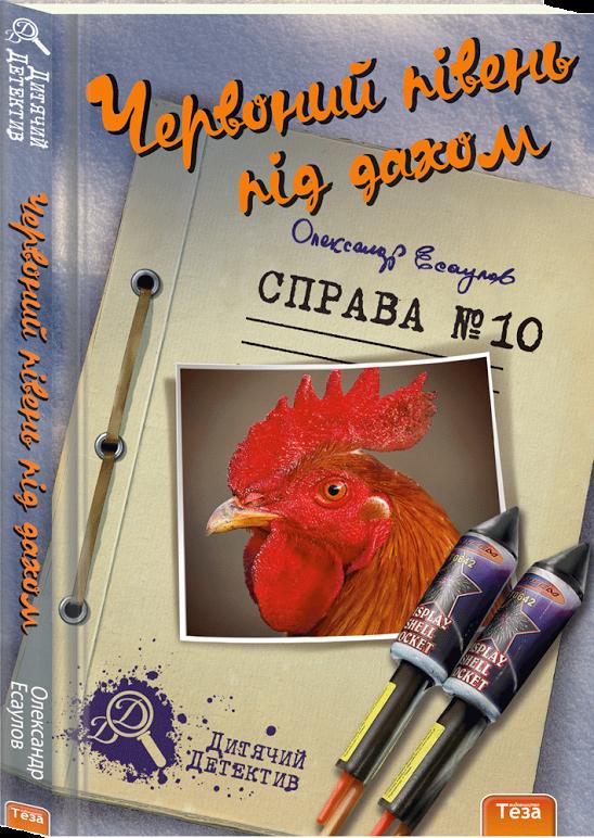 HB_DD-10_Esaulov_Pro_chervonogo_pivnya_v.1_3D_ISBN_978-966-421-120-5_Teza_Publishers_1000px