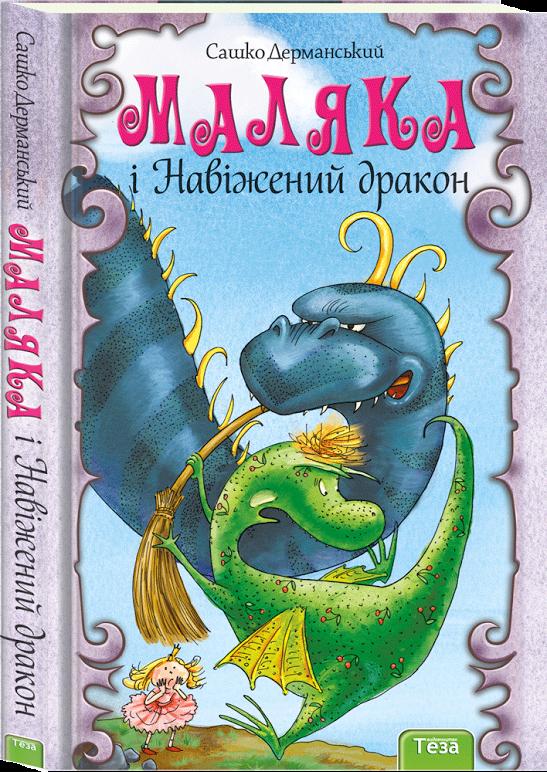 HB_Sashko_Dermanskyi_MALYAKA_2_v.1_3D_ISBN_978-966-421-163-2_Teza_Publishers_1000px
