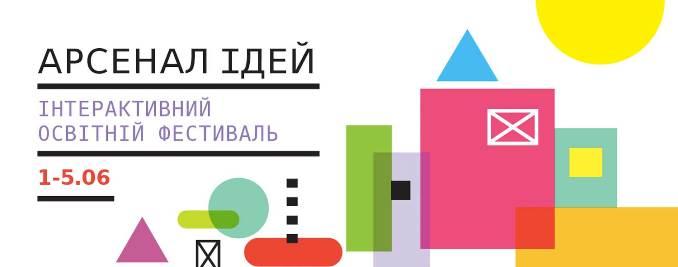 Форум нової освіти
