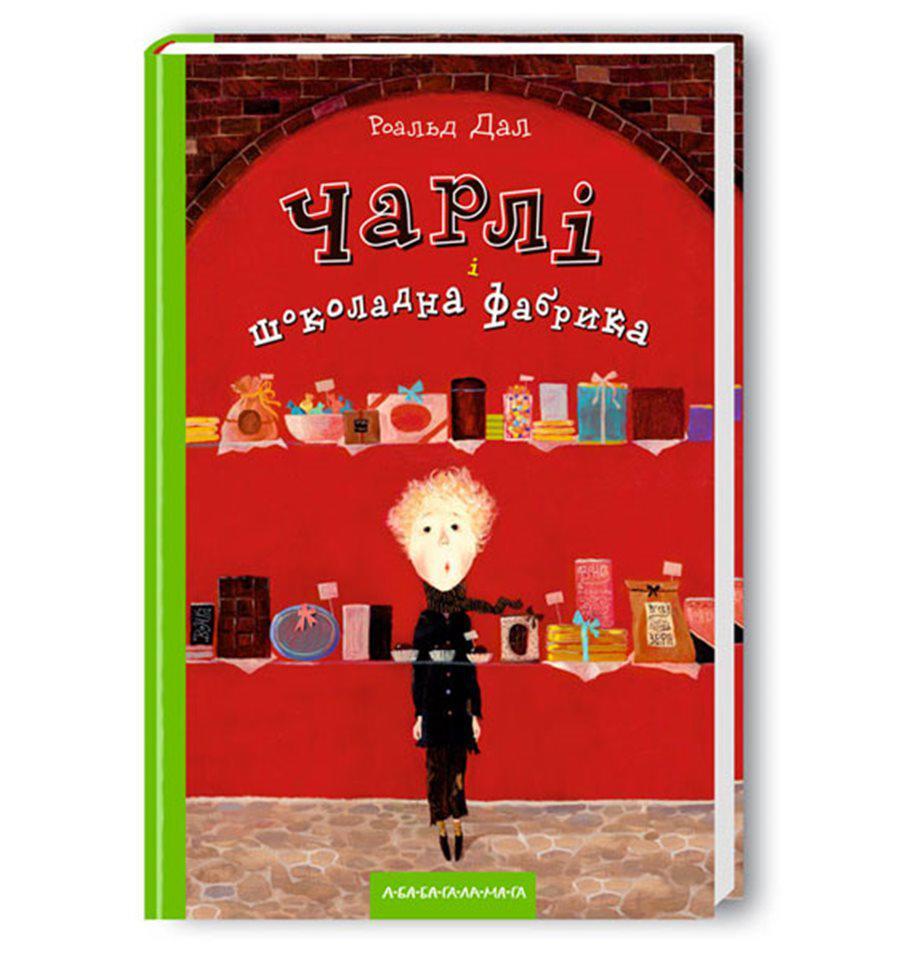 g-dal-charli-i-shokoladnaya-fabrika-240-st-lyubimaya-kniga-anglijskikh-detej-obklad-est-gapchinskaya