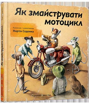 yak_zmajstruvaty_motocykl_0_0