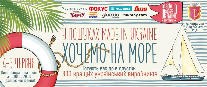 В ПОИСКАХ MADE IN UKRAINE. 13256541 897558850366841 2150446298108843978 n 32531c81cf0fa