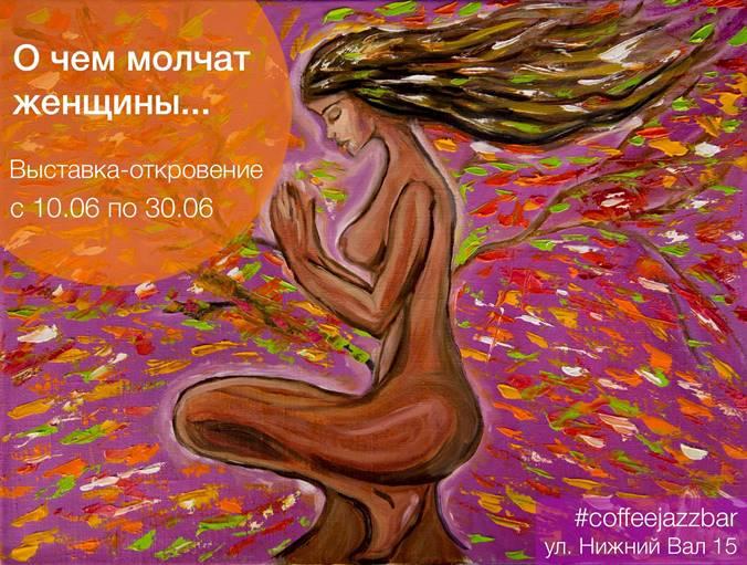 """Выставка """"О чем молчат женщины"""""""