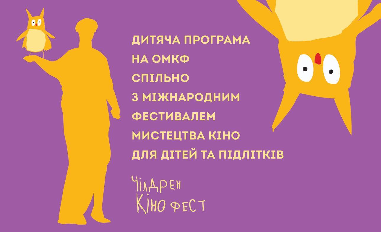 Одесский кинофестиваль совместно с «Чилдрен Кинофестом» представляют детскую программу