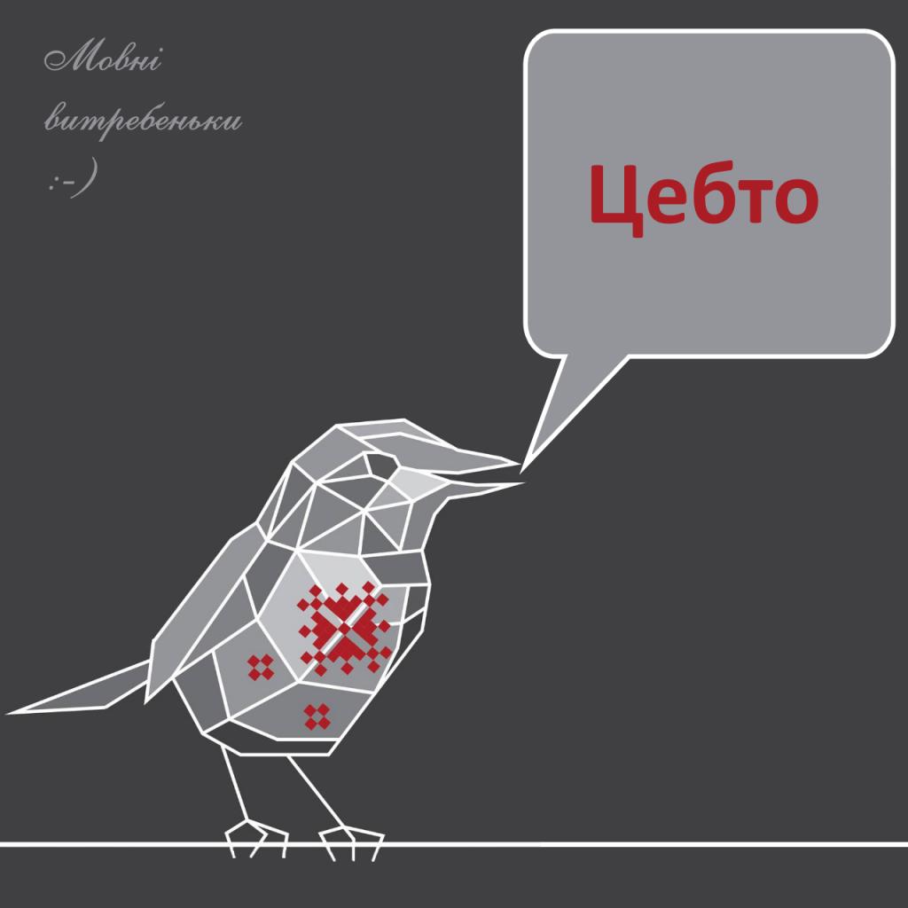 Solovei_talk_v7мовні_витребеньки