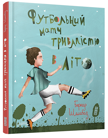 futbolnuj_match_truvalisty_v_lito_0