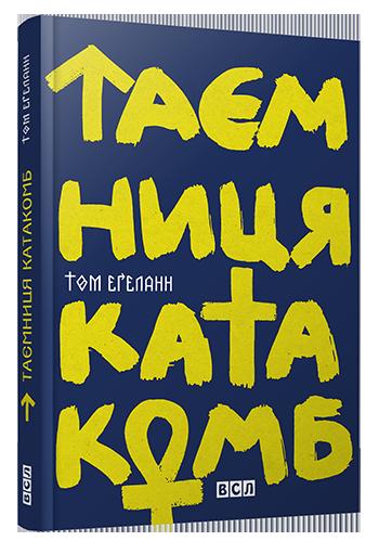 taemnuci_katakomb_0_0