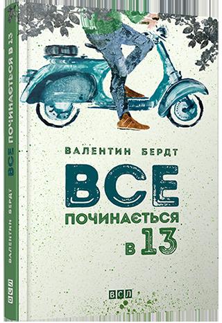vse_pochunaetsa_v_13_0_0