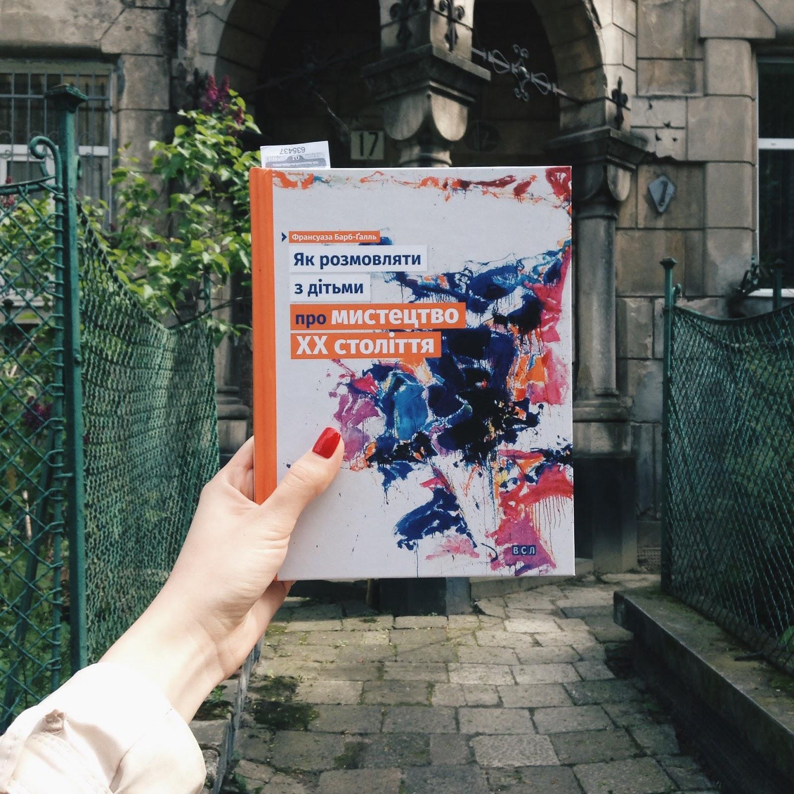 WoMo-книга: Як розмовляти з дітьми про мистецтво ХХ століття