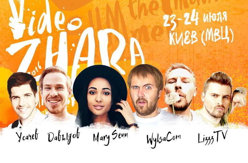 Первый фестиваль YouTube-блогеров «ВидеоЖара»