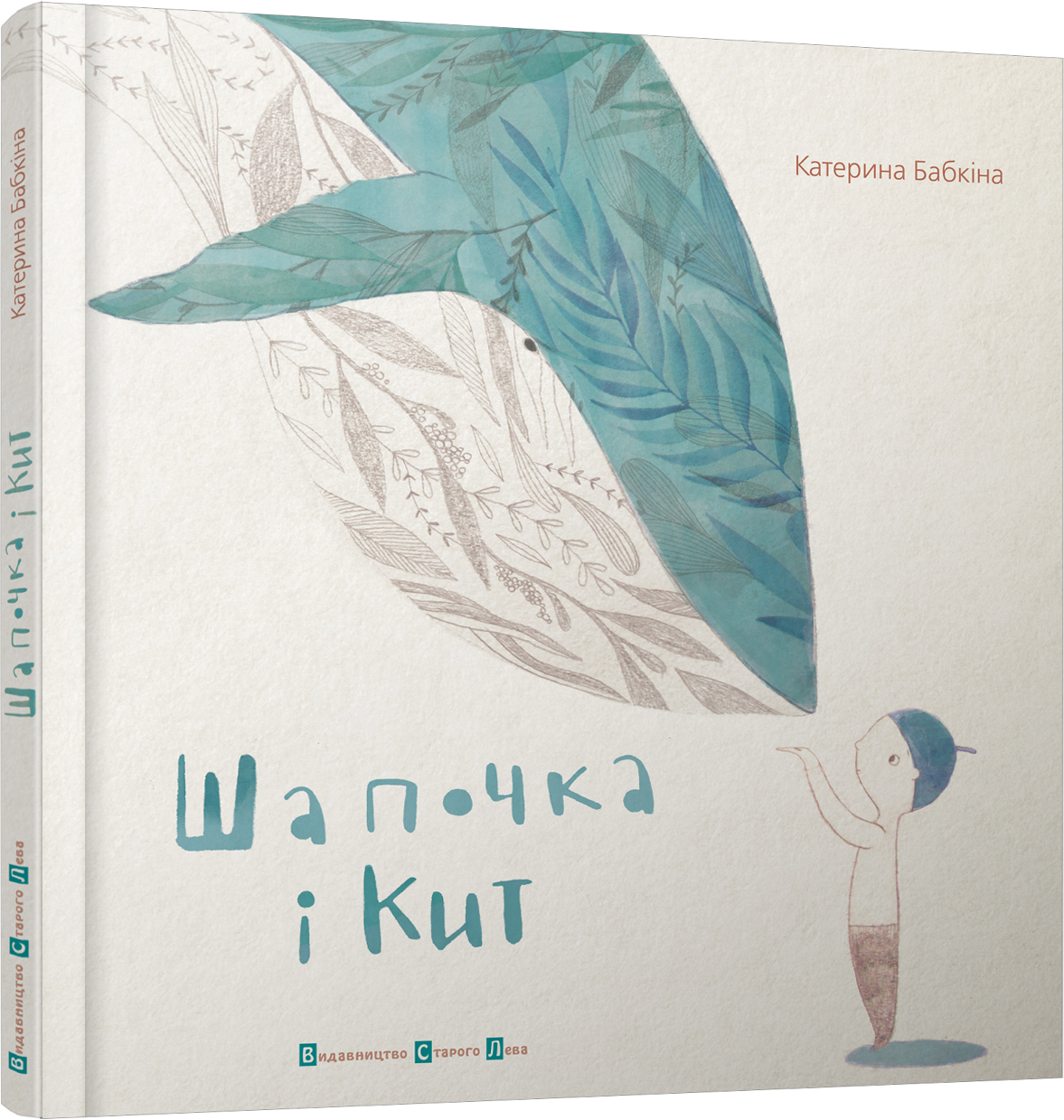 WoMo-книга: Шапочка і кит