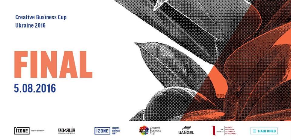 Финал Creative Business Cup Ukraine 2016