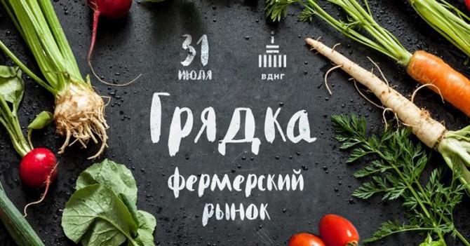 Фермерский рынок «Грядка»