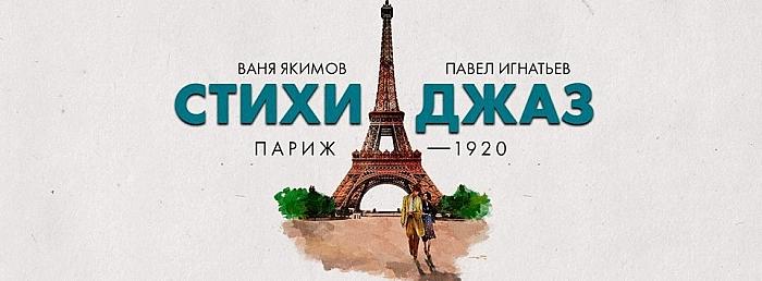 Концерт «Стихи и джаз. Париж 1920-е» в клубе «Roof»