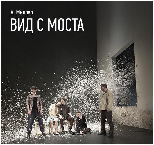 """Премьера """"Вид с моста"""""""