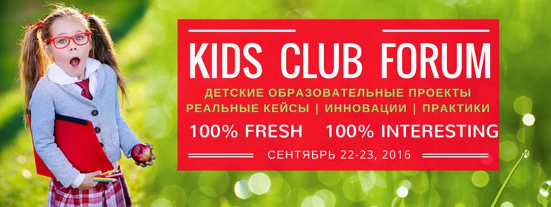 KidsClubForum - 1-ый Форум детских клубов