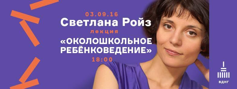 """Светлана Ройз: Практикум """"Околошкольное ребенковедение"""""""