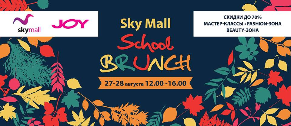 Подготовка к школе: SkyMall School Brunch
