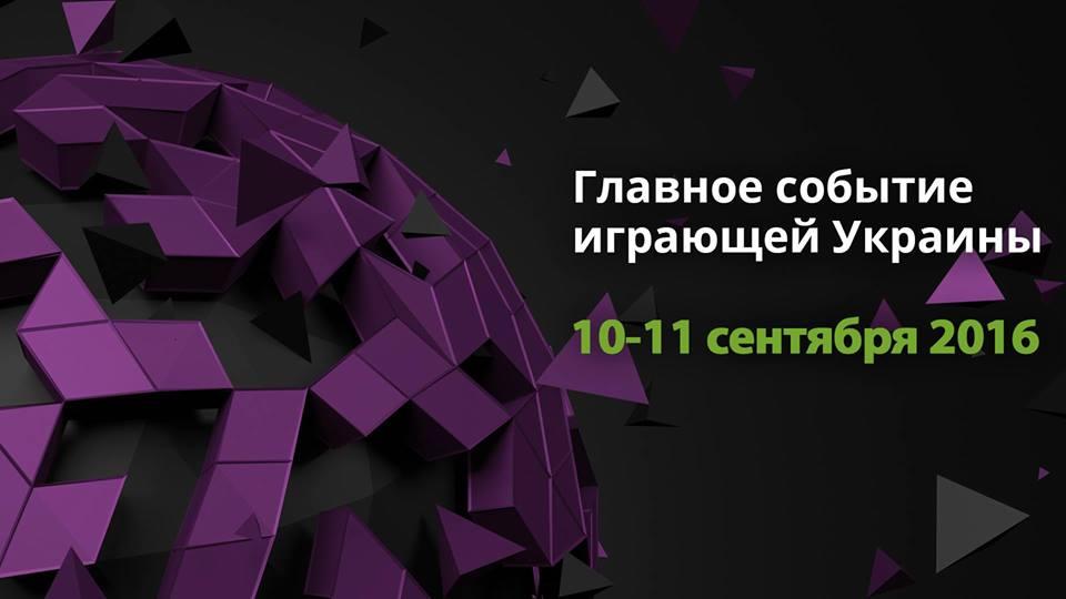 Фестиваль компьютерных игр WEGAME 2.0