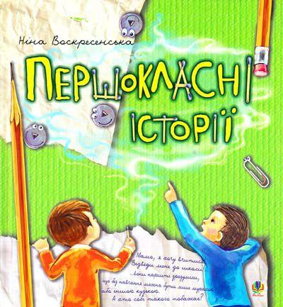 316716676_1_644x461_pershoklasn-stor-nna-voskresenska-zhitomir