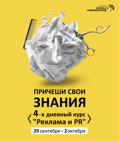 Осенний курс «Реклама и PR»