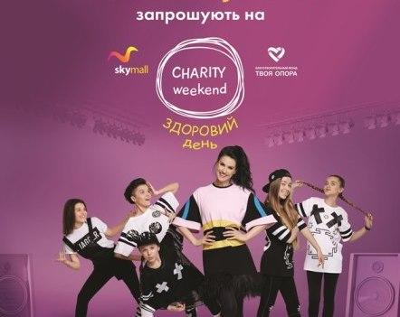 Charity Weekend. Здоровый день