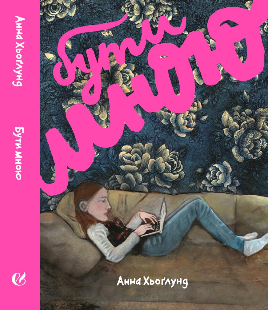 """WoMo-книга: Самая откровенная книга для подростков """"Бути мною"""""""