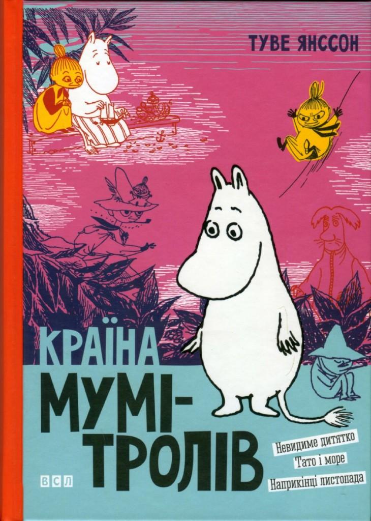 країна-мумі-тролів-книга-третя