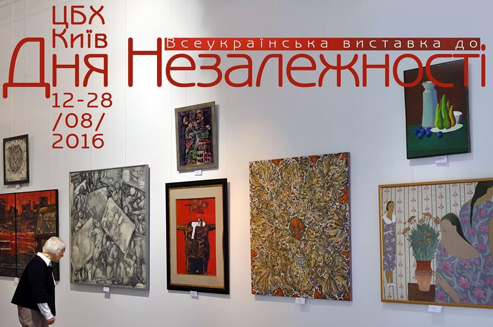 выставка дом художника