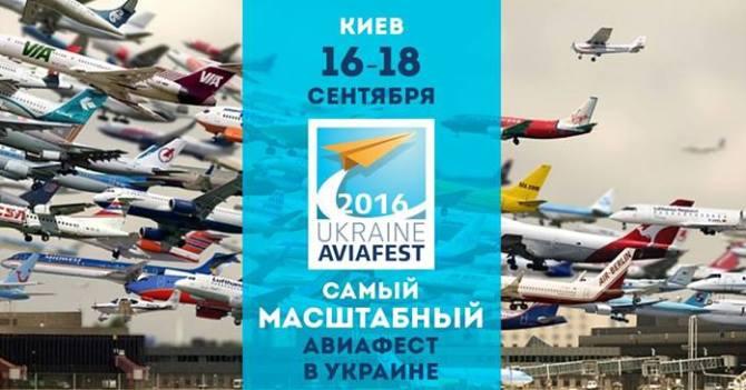 Ukraine Avia Fest – авиационный фестиваль Украины