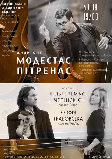 Концерт симфонической музыки «Чюрленис, Бартулис, Скорик, Дворжак»