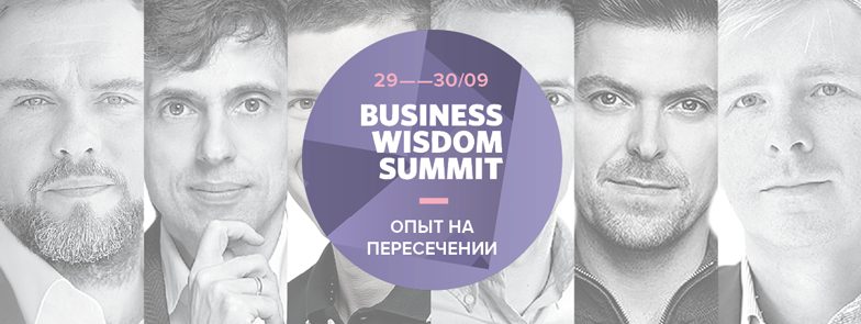 Business Wisdom Summit 2016