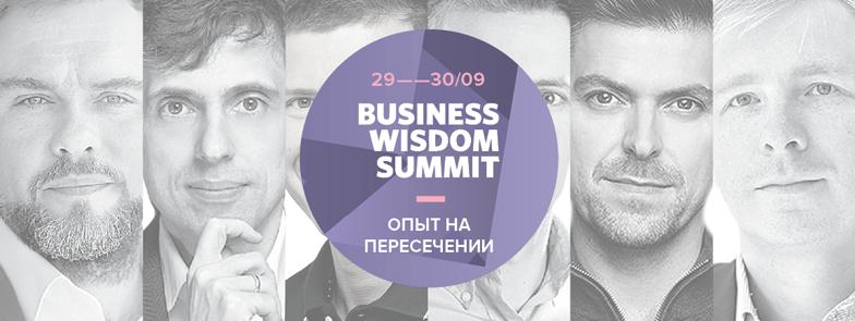 Business Wisdom Summit 2016