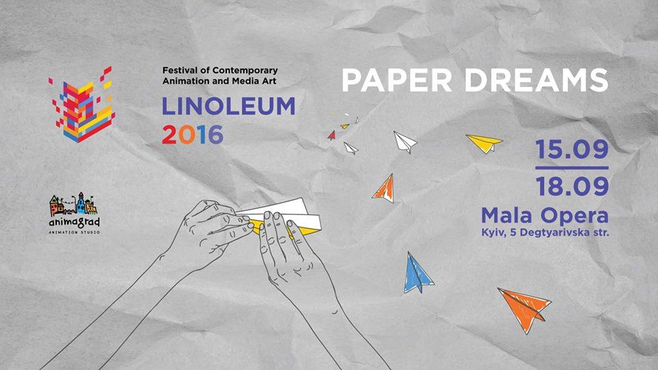 Международный фестиваль актуальной анимации и медиаискусства Linoleum 2016