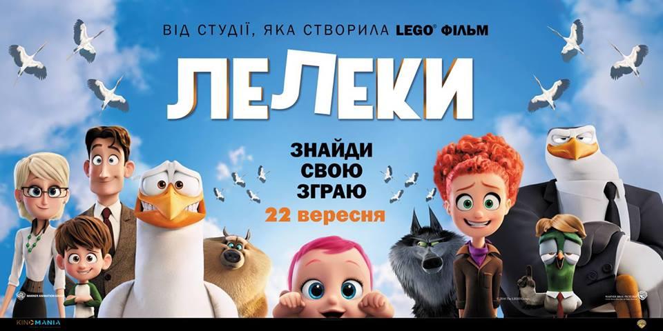 """Мультфильм """"Аисты"""" 3D"""