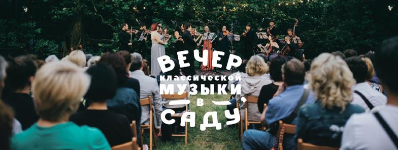 «Концерт на бис» в ботаническом саду им. Н.Н. Гришко