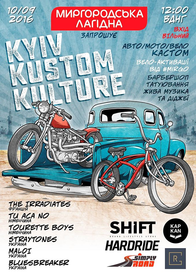 Фестиваль Kyiv Kustom Kulture 2016