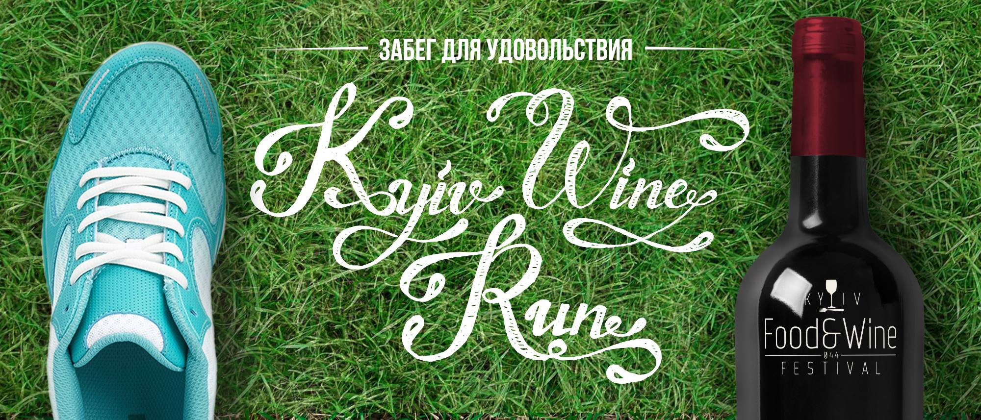 Kyiv Food and Wine Festival