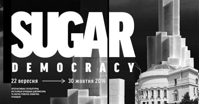 """Открытие инсталляции """"Сахарная демократия"""""""