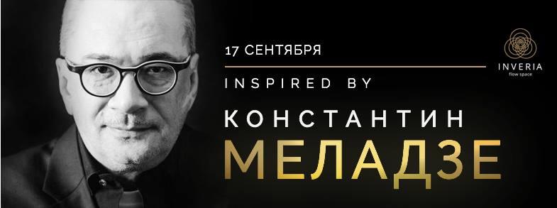 Inspired by Константин Меладзе. Путь моего Я