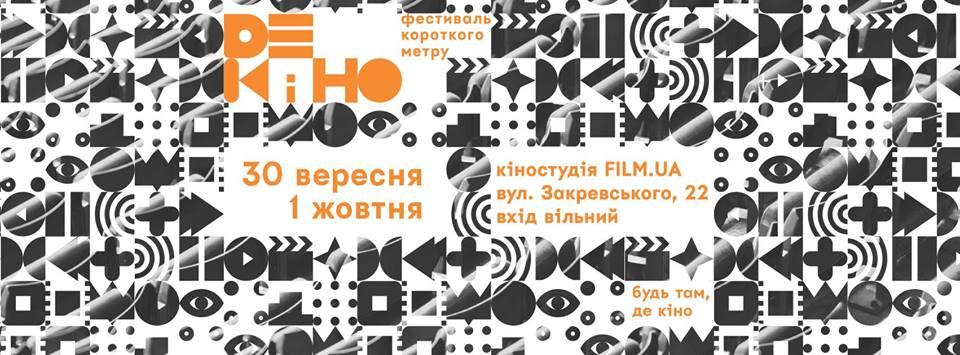 "Кинофестиваль ""Де кіно"""