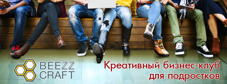 BeezzCraft - креативный бизнес-клуб для подростков