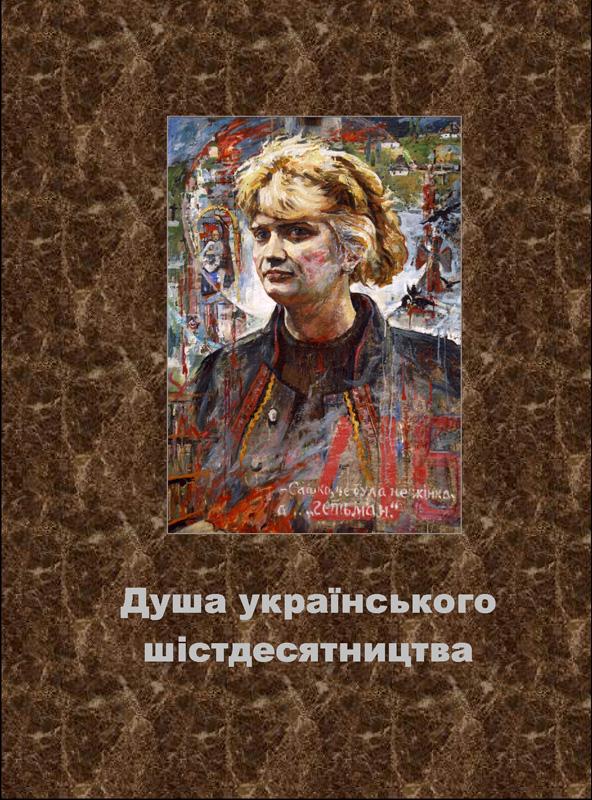 Dusha-ukrajinskoho-60-nyctva_Alla-Horska_LOgneva_2009_Obkl_1_web