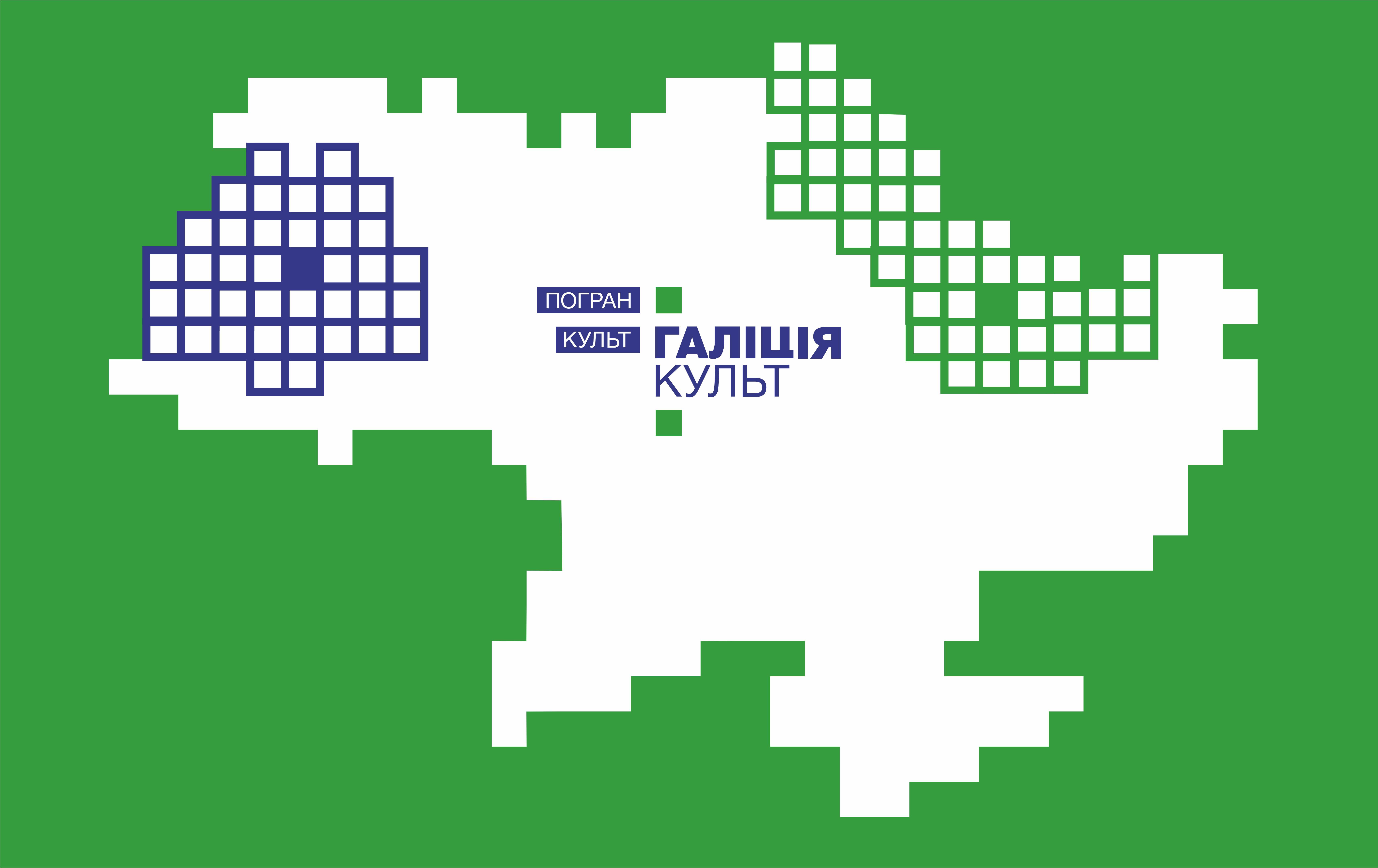 Культурный форум «ПогранКульт: ГалицияКульт»