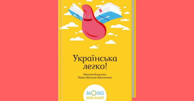 WoMo-находка: Книга «Українська легко!»