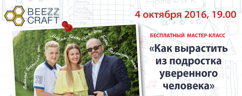 Мастер-класс Бориса и Марии Белянских «Как вырастить из подростка уверенного человека?»