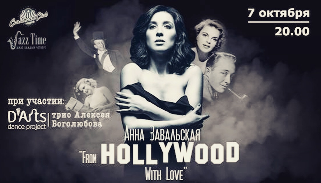 "Кино-концерт ""From Hollywood with love"""