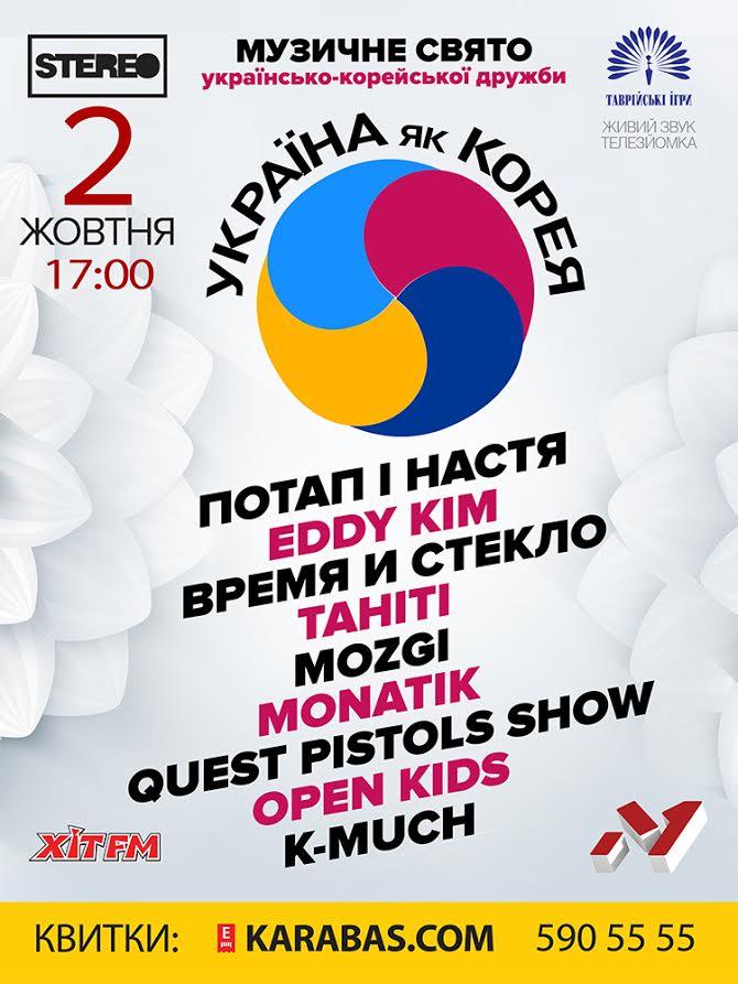 Концерт «Украина как Корея»